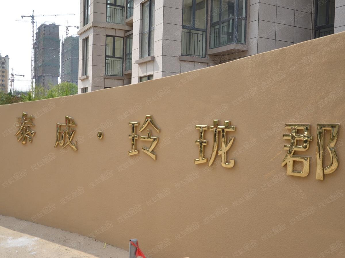 泰成玲珑郡实景图-小区门口-青岛搜狐焦点网