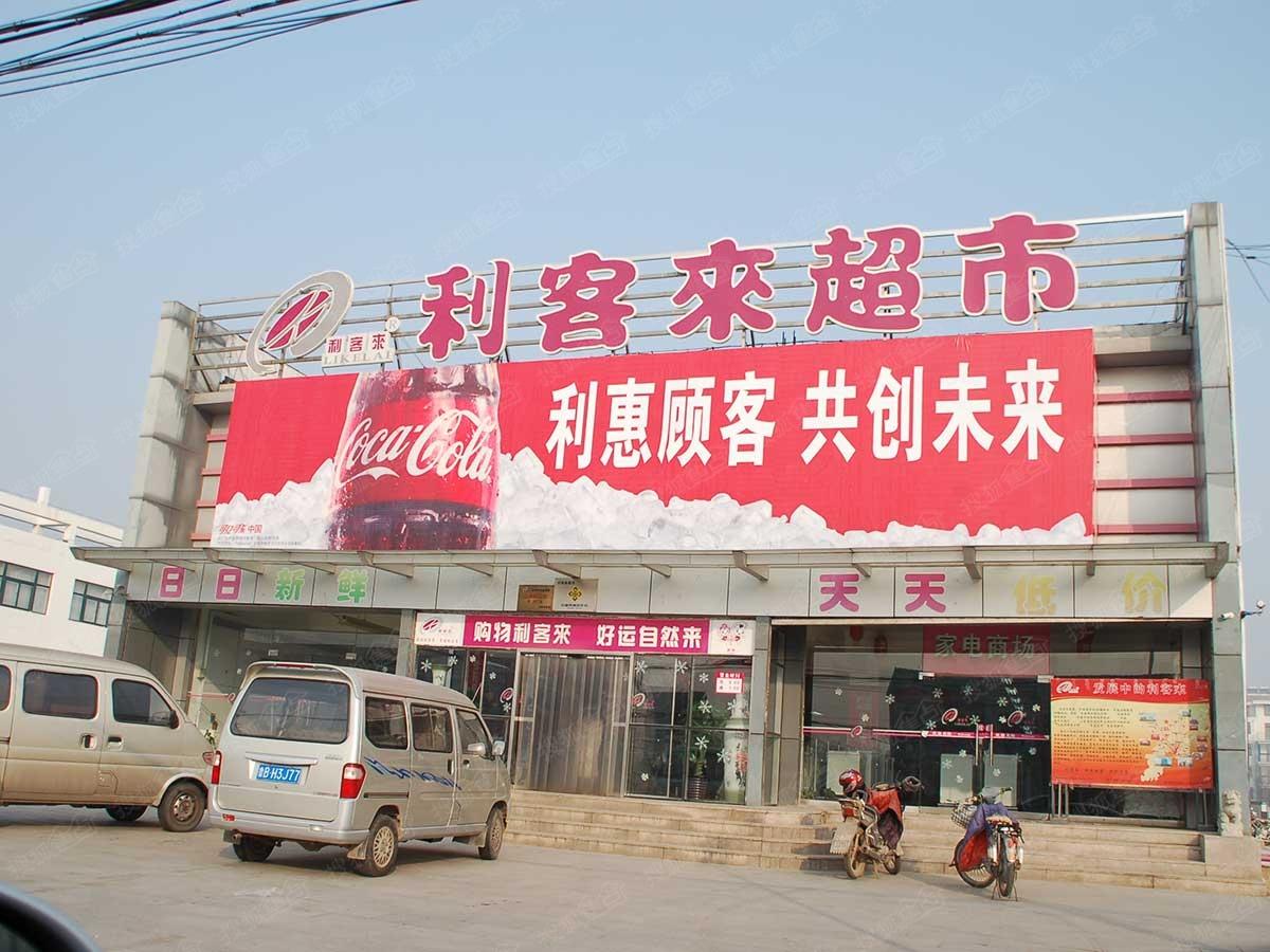 金韵紫都周边配套图-利客来超市-青岛搜狐焦点网
