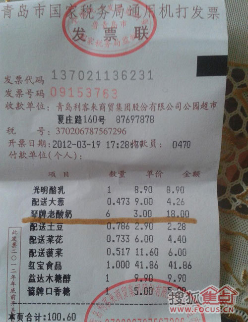 """青岛业主论坛 李沧万达广场业主论坛 > 图:利客来超市酸奶""""买五赠一"""""""