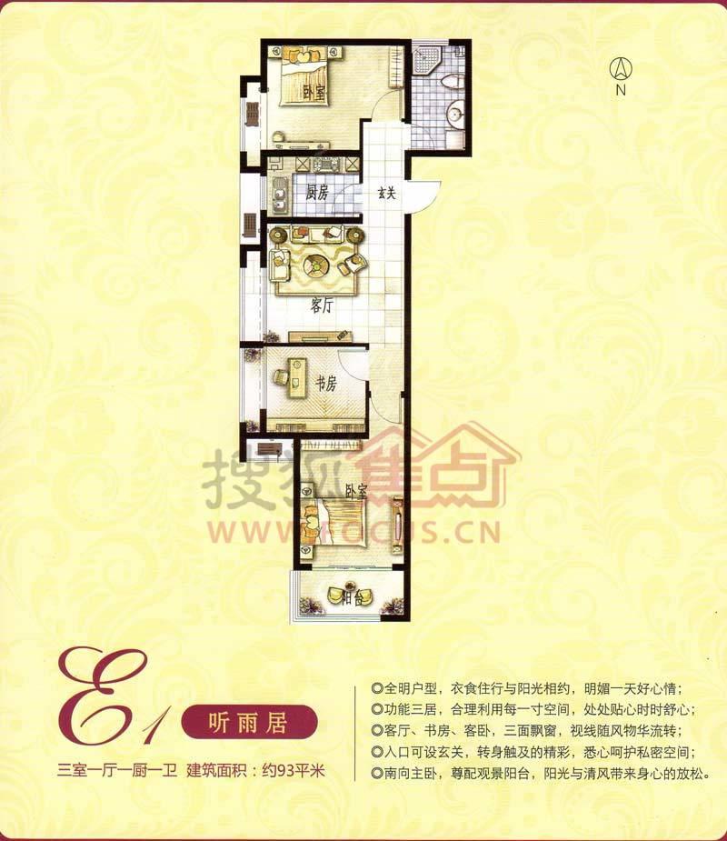 联城·海岸锦城建筑面积约93平方米三室一厅一卫户型图