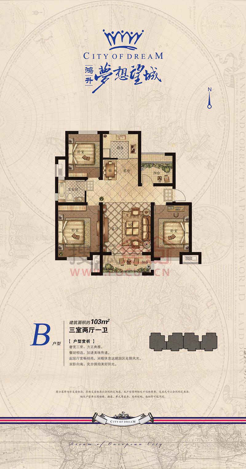 建筑面积约103平三室两厅一卫B户型图