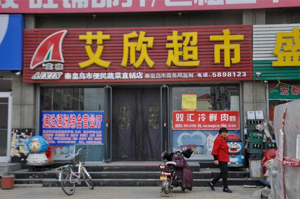 岸上澜湾周边配套-艾欣超市-秦皇岛搜狐焦点网