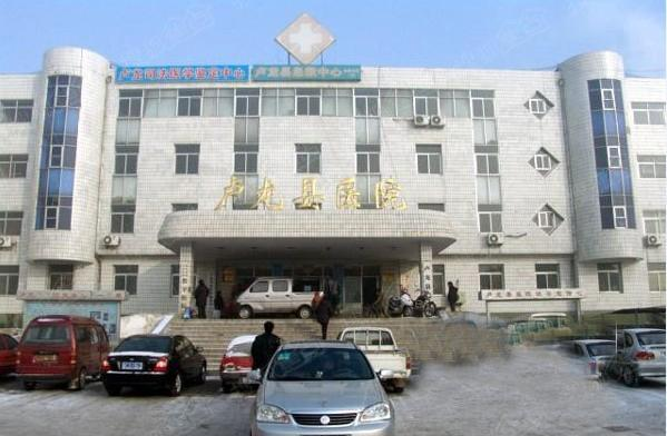 卢龙县医院-秦皇岛搜狐焦点网