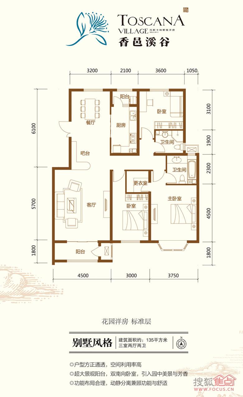 花园洋房标准层三室两厅两卫135平米户型