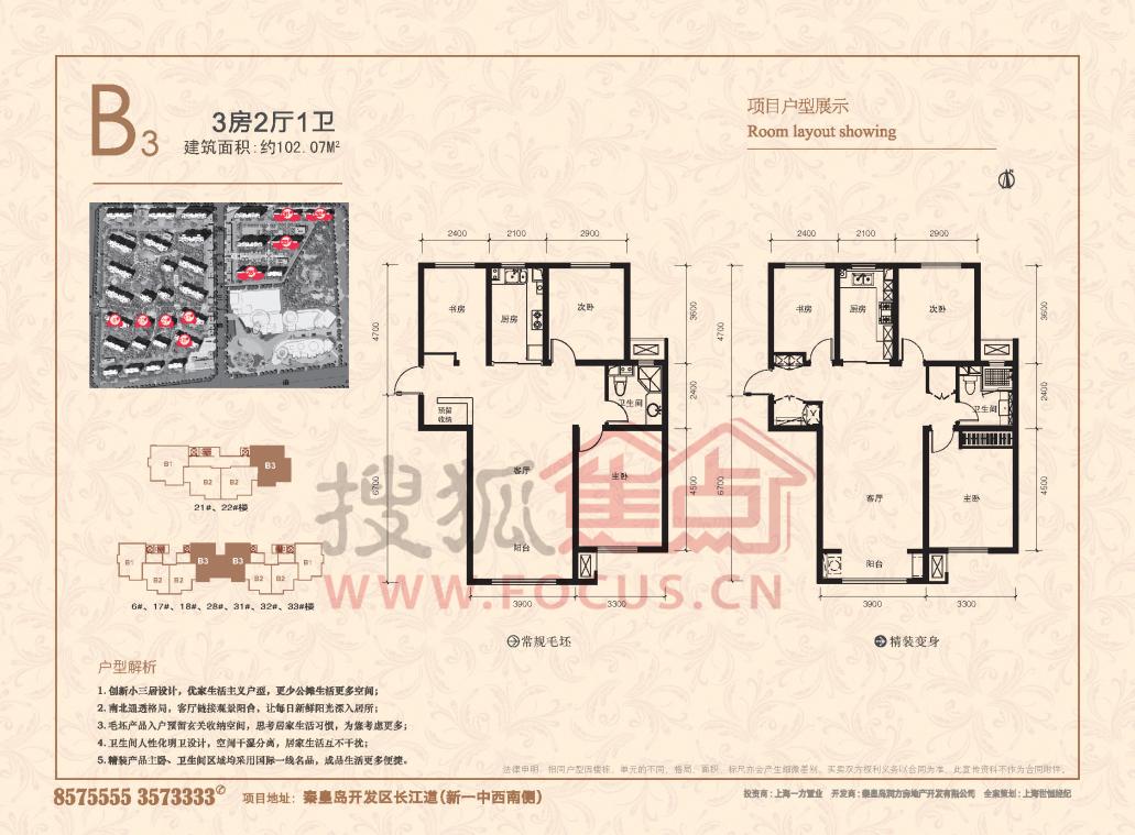 恒大城实景图201309-秦皇岛搜狐焦点网