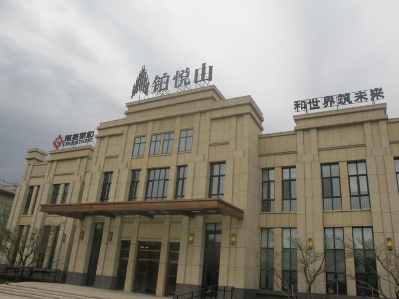 铂悦山售楼处实景-秦皇岛搜狐焦点网