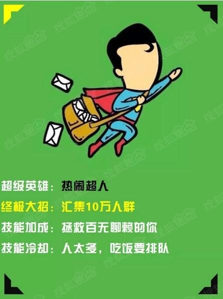 你说我是你的超级英雄.