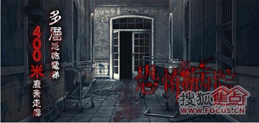 上海恐怖医院鬼屋_上海一整栋医院鬼屋【恐怖病院】真的是太恐怖了