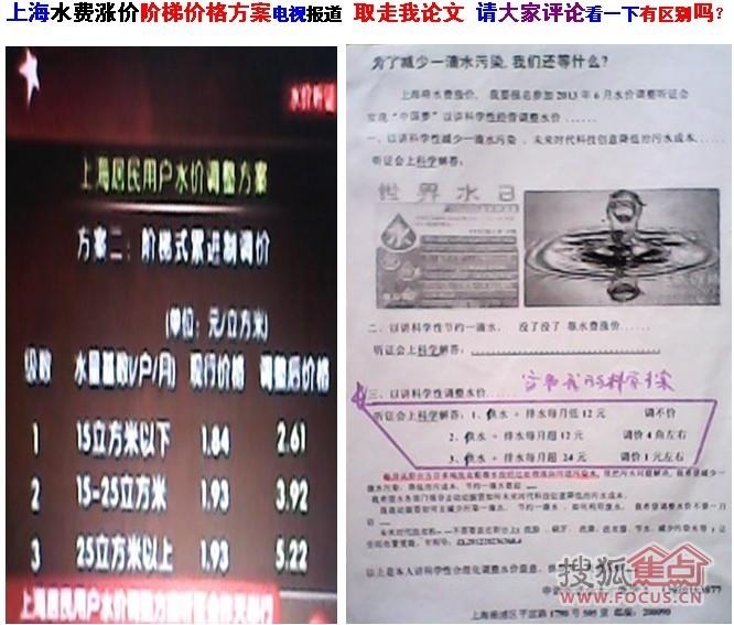 上海阶梯水价_上海水费价格_上海水费_上海水费涨价-生活资讯网