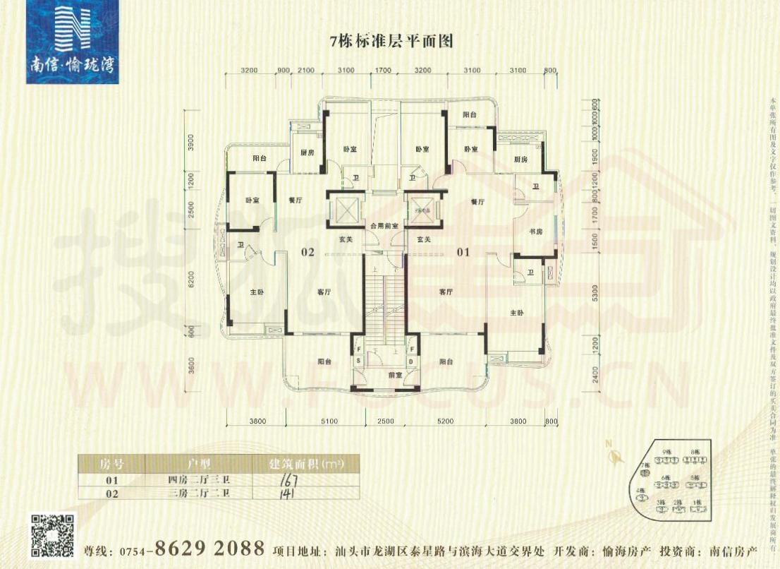 愉珑湾7栋标准层平面图