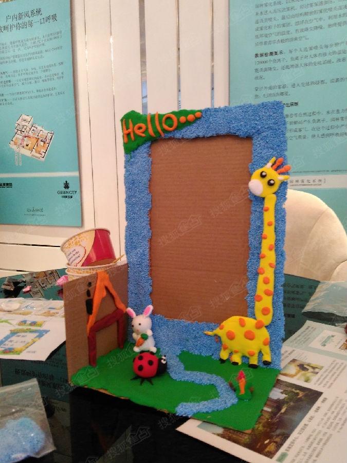 环保教室 全家动手做相框