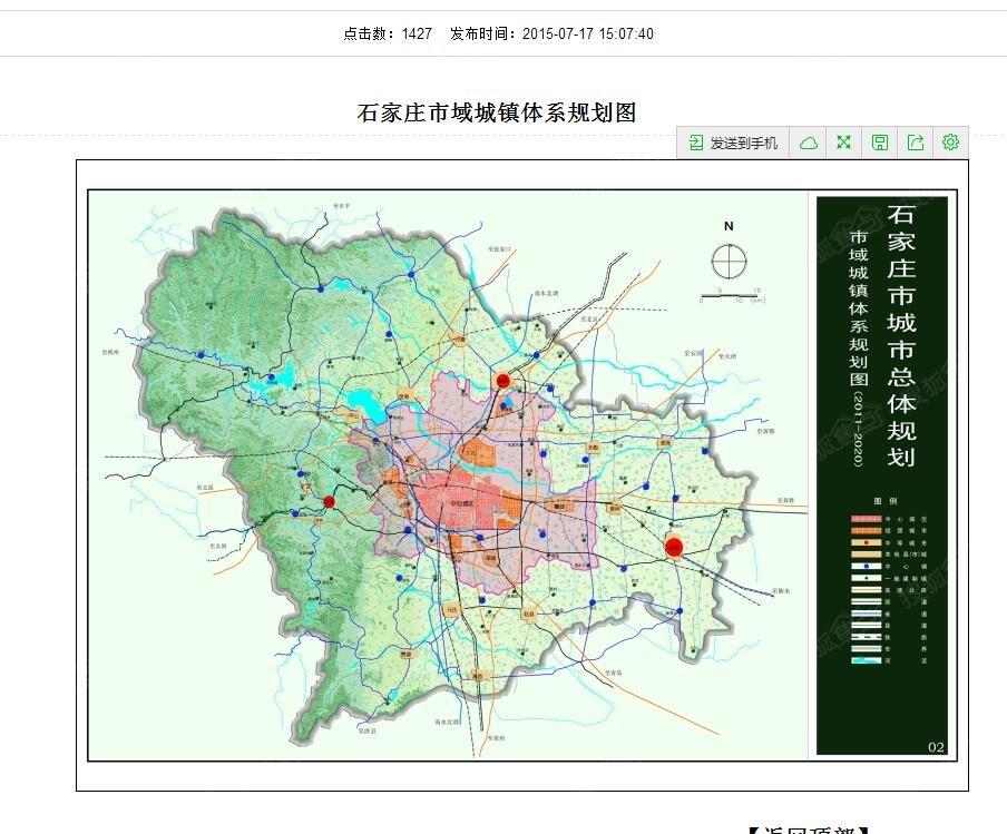 石家庄城市规划