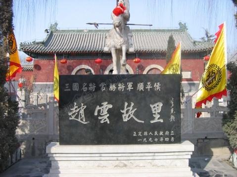 又有传统特色美食的好去处,那就是常胜将军赵云的故乡——正定.
