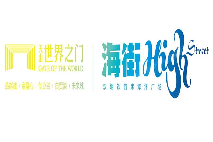 天山世界之门海街logo效果图