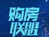 搜狐焦点购房联盟 2017买房攻略大点兵 教您选好房