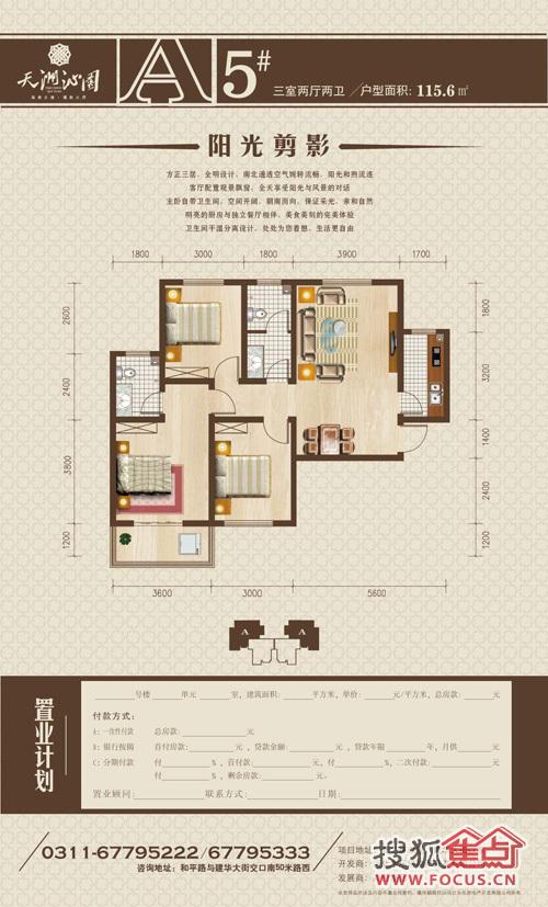 三室两厅两卫a户型图