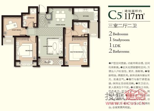 林荫大院户型图 林荫大院117平米三室两厅两卫户型高清图片