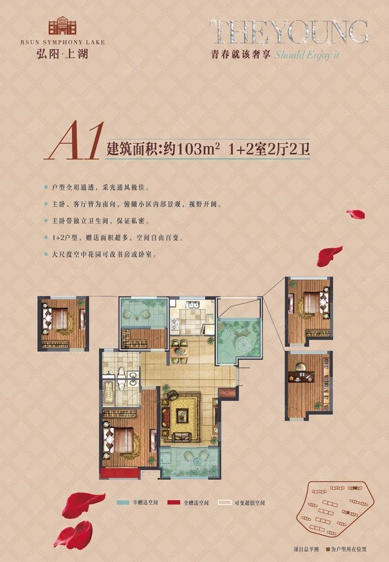 弘阳上湖三居室a1_弘阳上湖户型图-苏州搜狐焦点网