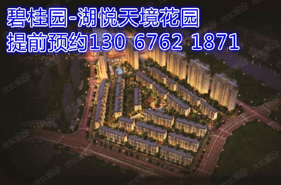 三千亿房企-碧桂园荣耀倾献[湖悦天境花园】