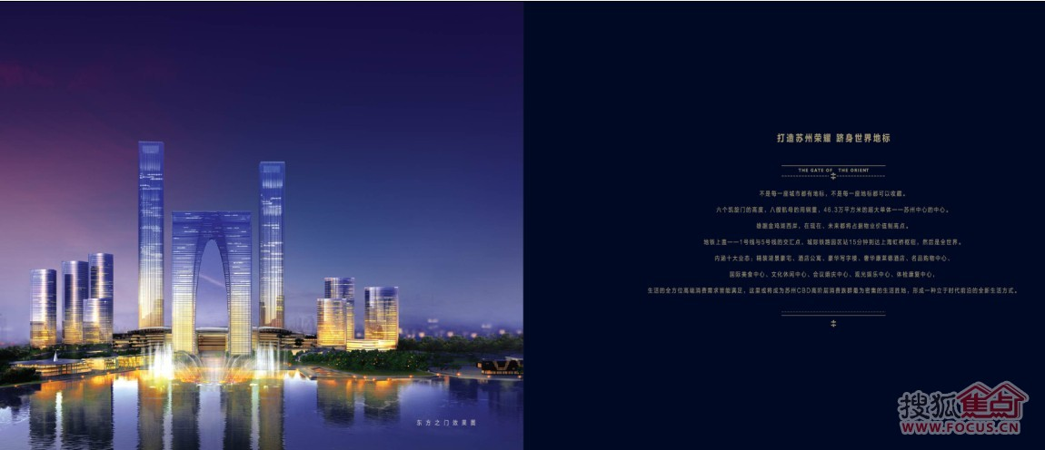 东方之门图片_样板间_装修效果图-苏州搜狐焦点网
