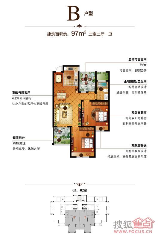 7x7米房屋设计图