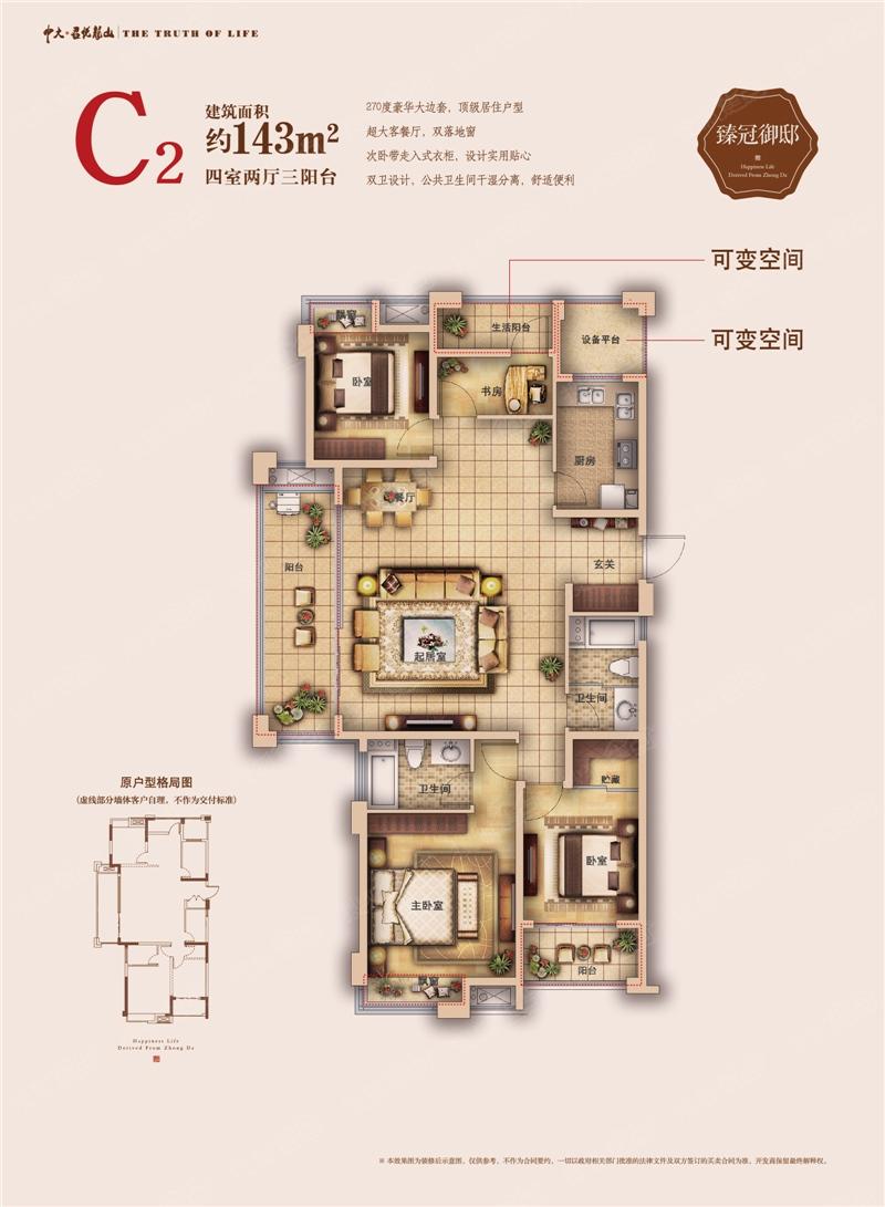悦龙山143㎡四室两厅两卫C2户型图 中大君悦龙山户型图图片