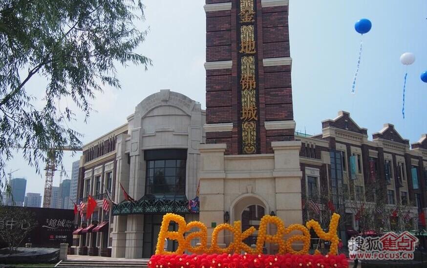 金地锦城褐石美式风情商业街盛大启幕全景呈现图片