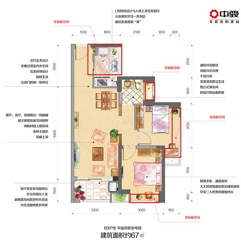 中骏·四季阳光图片-中骏·四季阳光户型图-深圳搜狐