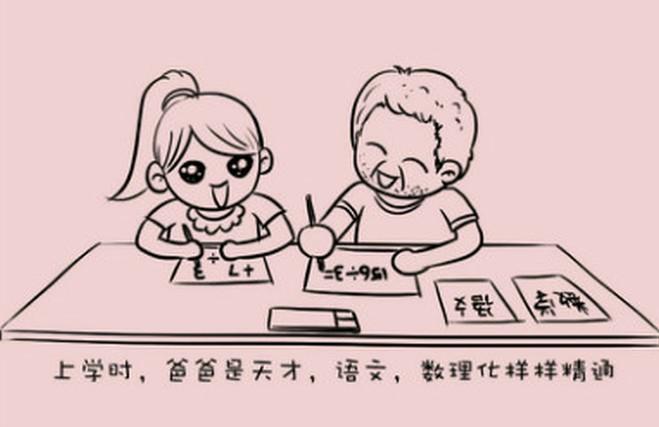 父亲节最催泪漫画——爱要及时