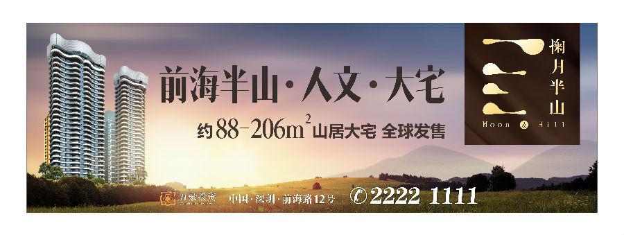在中国,香港半山是其中的典范;在深圳,东湖半山,蛇口半山是其中的翘楚
