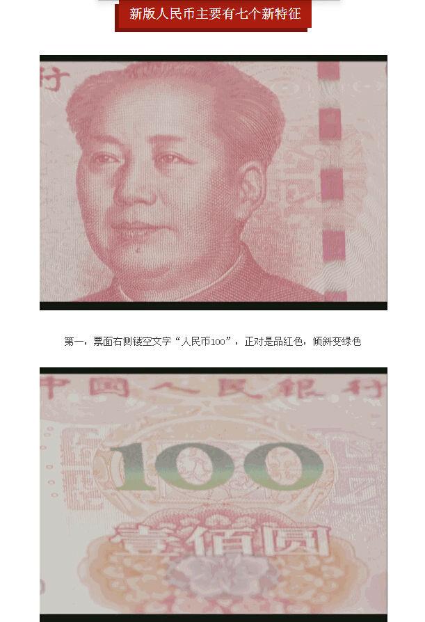 """新版""""土豪金""""100元人民币11月12日正式发行"""