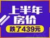 深圳上半年房价仅跌439元 哪些楼盘最好卖?