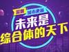深圳城市更新释放信号 未来是综合体的天下