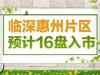 9月临深惠州片区预计16盘入市 惠阳成主力