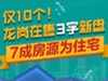 深圳龙岗低价盘盘点