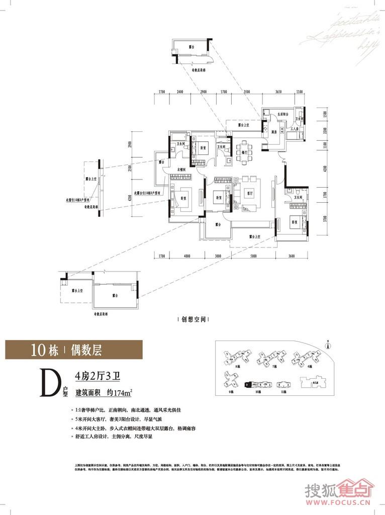 香山里四居室10栋d户型 4房2厅3卫 174平方米_香山里