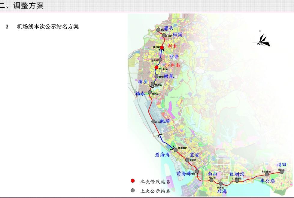 地铁机场线(11号线)   17个站点:福田,车公庙,红树湾(或深湾西),后海
