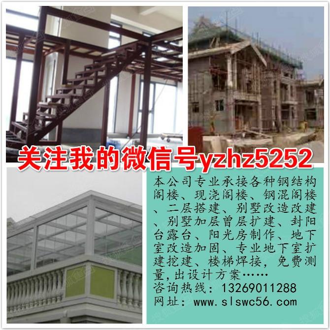 钢结构阁楼施工 别墅改造扩建