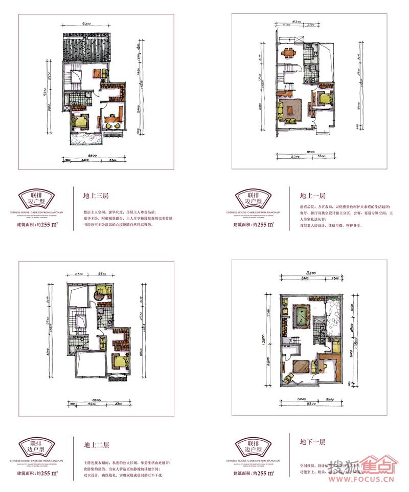 宝安江南城联排别墅255平米边户户型-0室0厅0卫-255.00㎡