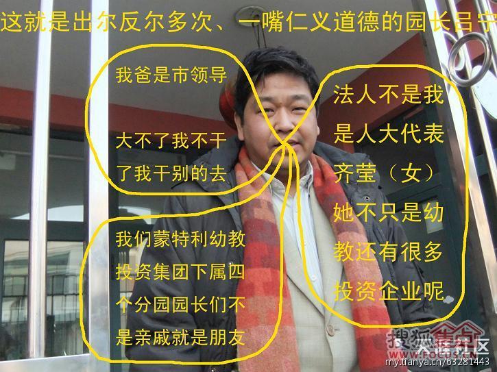 天津市西青区蒙特利华亭幼儿园掩盖事实毁灭-大地12