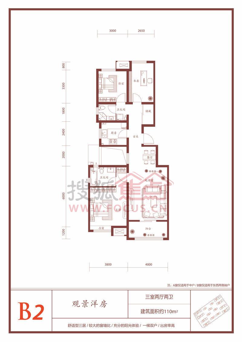 观景洋房三室两厅两卫110平米b2户型