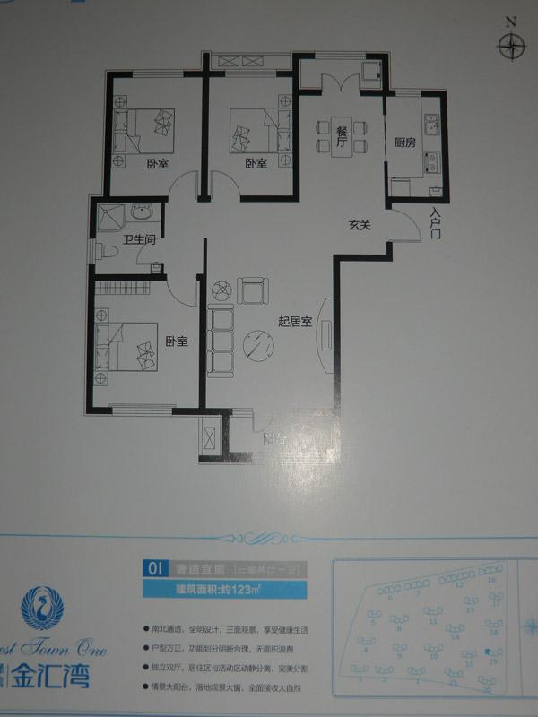 泽信金汇湾小高层19号楼标准层123平米户型户型