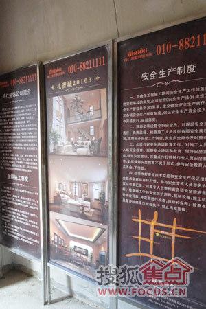 文明施工,别墅装修工程管理的第一步 鸣仁别墅装饰文明施工展示高清图片