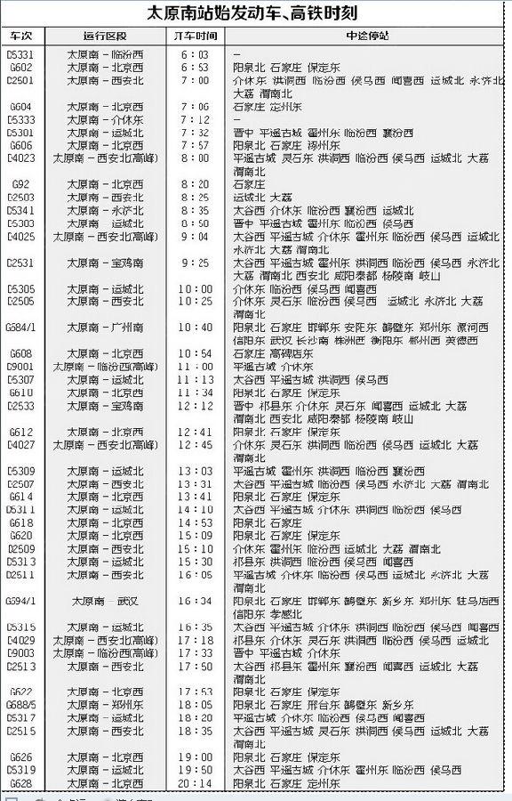 太原铁路局订票_太原南站列车时刻表 太原火车站2011最新列车时刻表上哪查询谁 ...