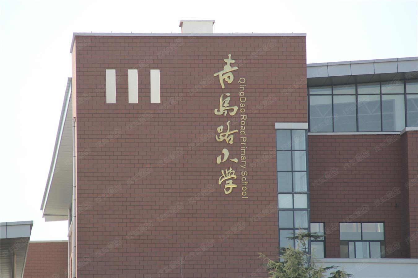 山花泰和府周边配套图—青岛路小学-威海搜狐焦点网