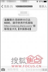 礼品.而近日,好多移动用户收到了来自10086客服积分兑换现高清图片