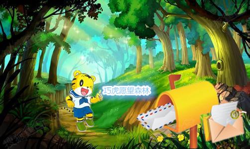 中城悦城 巧虎主题乐园之森林探险开始啦