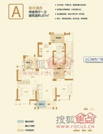 汉口城市广场一期尚景a户型图高清图片