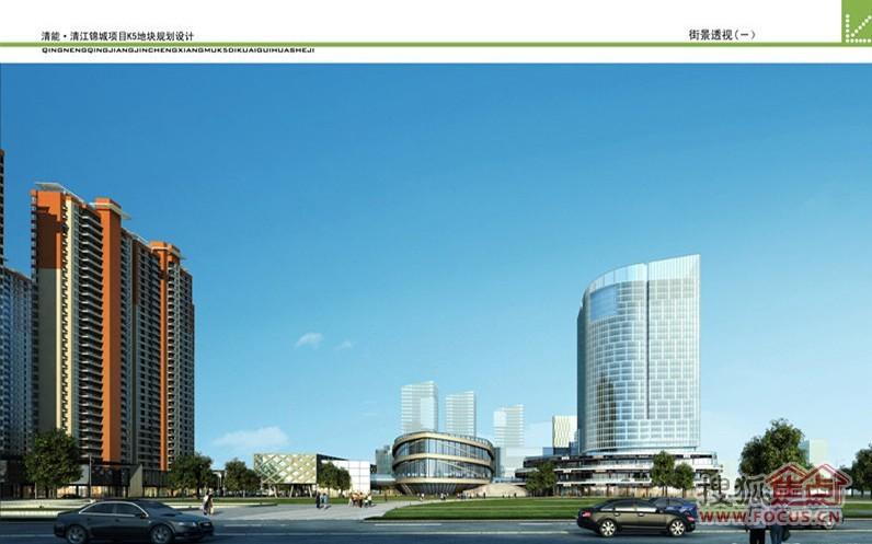 清能清江锦城k5地块街景透视效果图