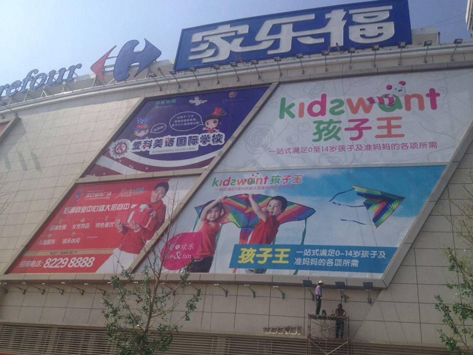 汉口城市广场实景图图片